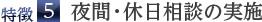 特徴5.夜間・休日相談の実施